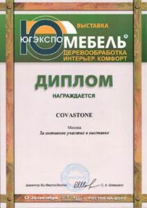 сертификат РНД