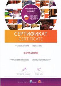 сертификат СПБ